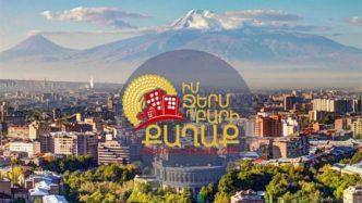 Еребуни-Ереван