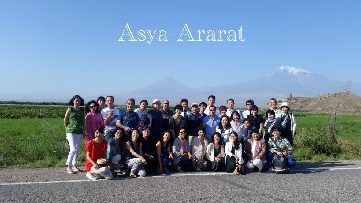 (English) Ararat
